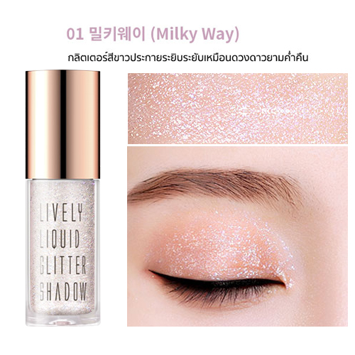 Eglips Lively Liquid Glitter Shadow - 01 Milky Way
