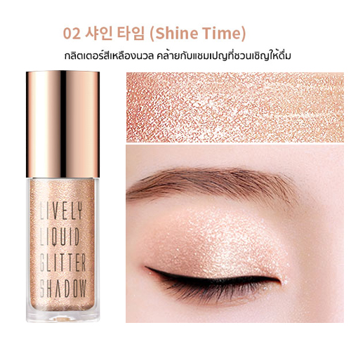 Eglips Lively Liquid Glitter Shadow - 02 Shine Time