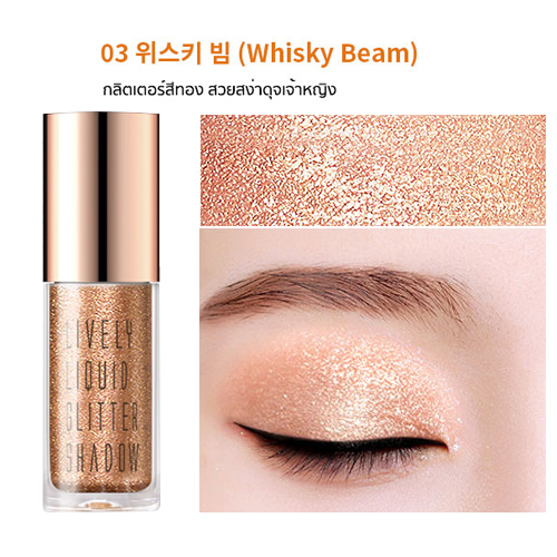 Eglips Lively Liquid Glitter Shadow - 03 Whisky Beam