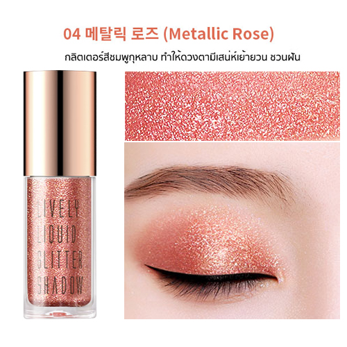 Eglips Lively Liquid Glitter Shadow - 04 Metallic Rose